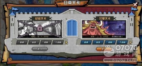 航海王ol日常副本详细介绍