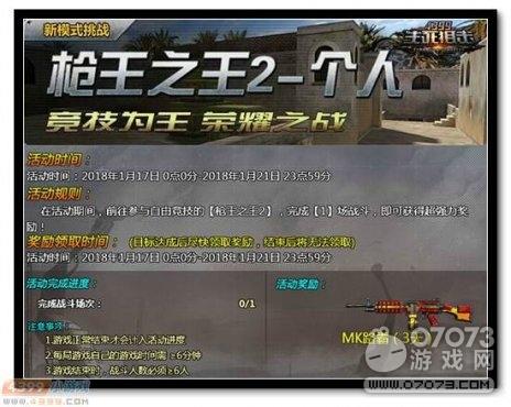 生死狙击参与枪王之王2 免费获得MK路霸