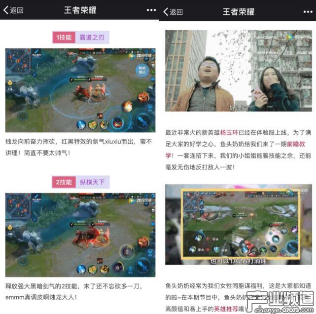 《王者荣耀》微信内容大量使用GIF动图