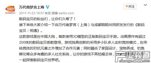 万代南梦宫(上海)微博声明