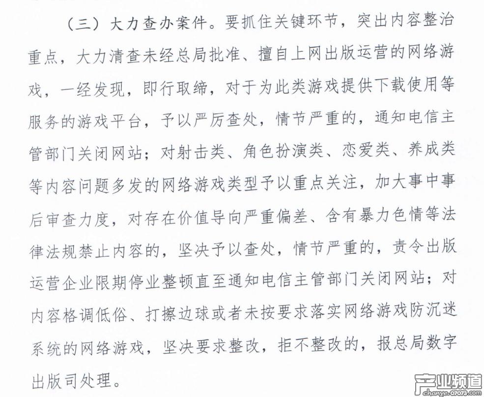 广电总局下发通知:开展网络游戏出版专项整治行动