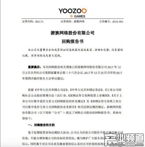 游族网络拟以自有资金回购价值3亿至5亿元股份