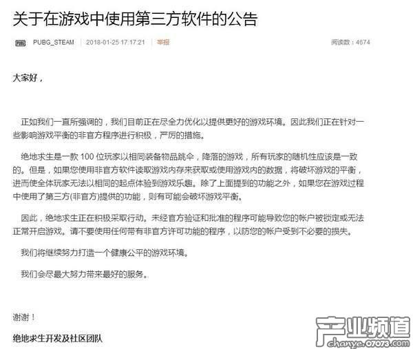 《绝地求生》官方公告:将对外挂采取严厉措施