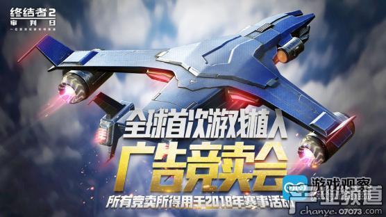 《终结者2:审判日》将举办全球首次游戏植入广告竞卖会