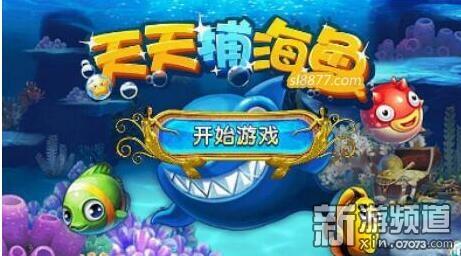 手游资讯app_新游频道 新游资讯 综合资讯 > 捕鱼手游app盘点沙龙推荐最火的捕鱼