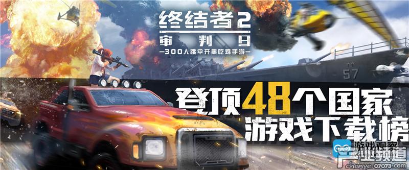 登顶48个国家游戏下载榜