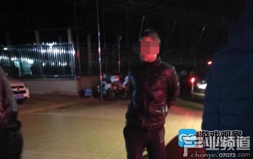 正义必胜!《荒野行动》外挂团队在深圳被抓获