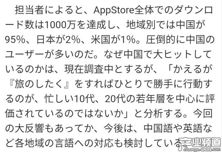 《旅行青蛙》iOS下载量达1000万 中国占95%日本仅2%