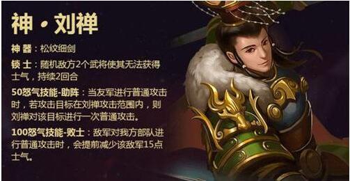 大皇帝曹操克星刘婵队阵容推荐