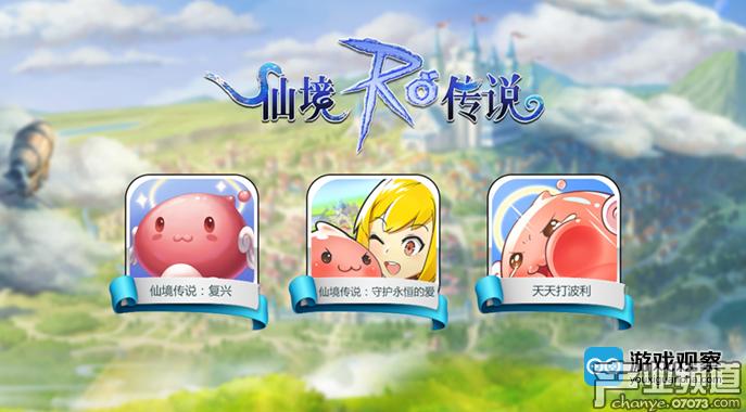 骏梦游戏旗下RO系列游戏