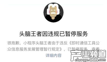 """""""头脑王者""""被下架甩锅UGC 网友:自己作死"""