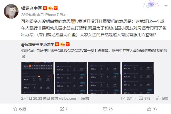 蛇哥腾讯自证首日:表现差劲受圈内疯狂嘲讽