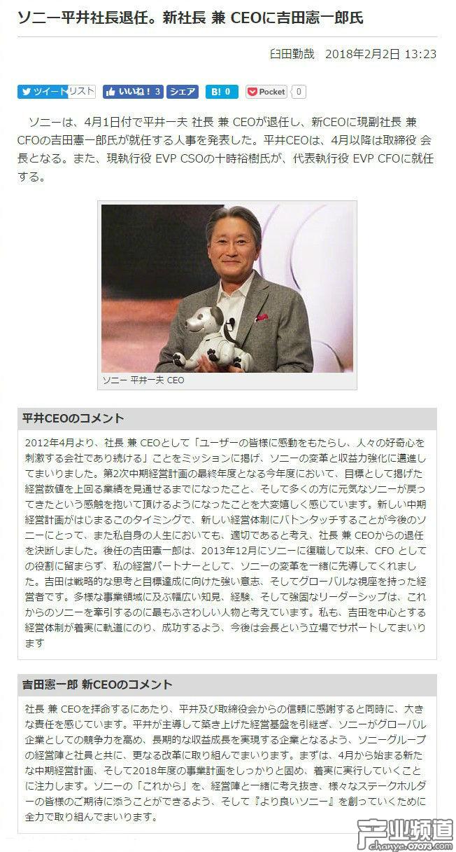 吉田宪一郎接任索尼CEO 平井一夫退居二线