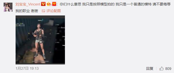 蛇精刘梓晨拍摄绝地求生COS照 内裤造型辣眼睛