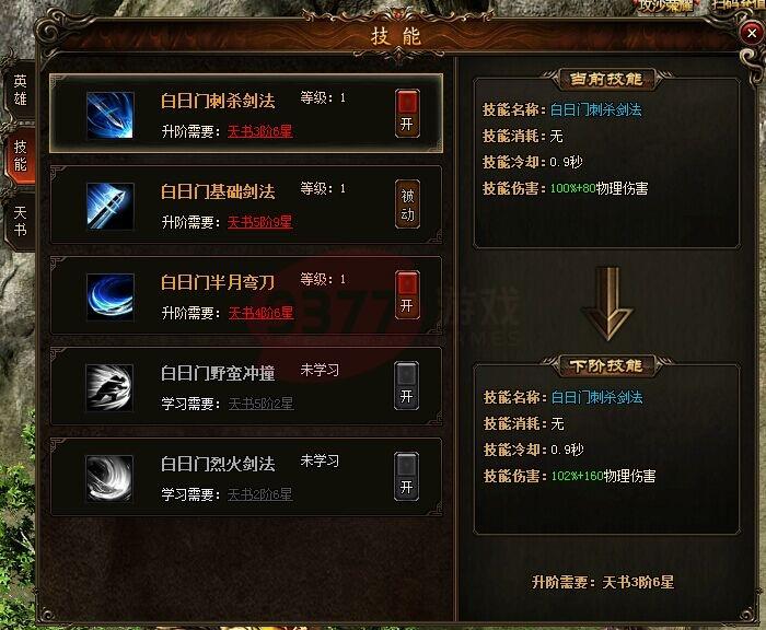 小志传奇战士英雄技能有哪些