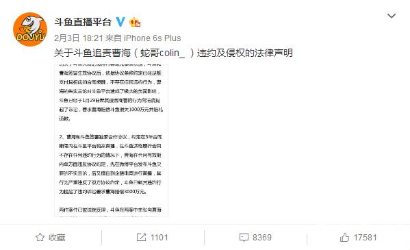 """挂壁TV无法反驳,斗鱼绝不承认欠薪TV,连发追责声明""""维权"""""""