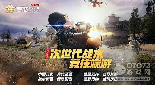 荒野行动PC Plus满满中国元素