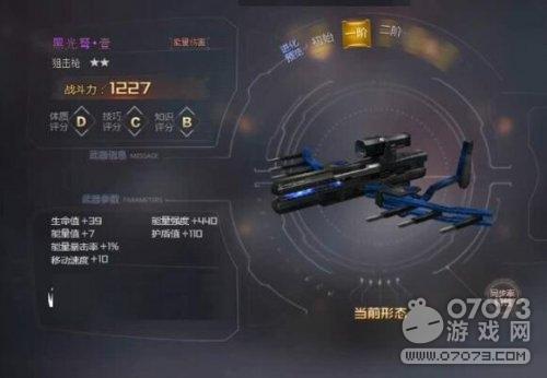 生死狙击黑光弩获得方法 黑光弩好用吗