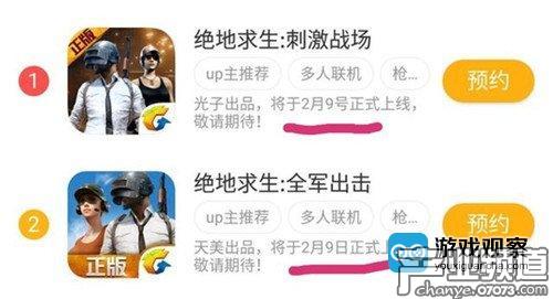 网传腾讯《绝地求生》正版手游将于2月9日正式首发