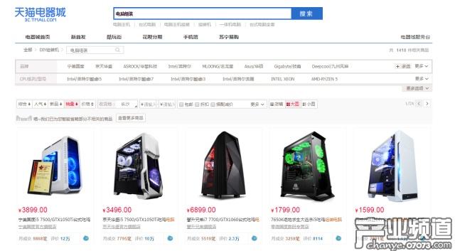 天猫电脑组装销售前五的截图