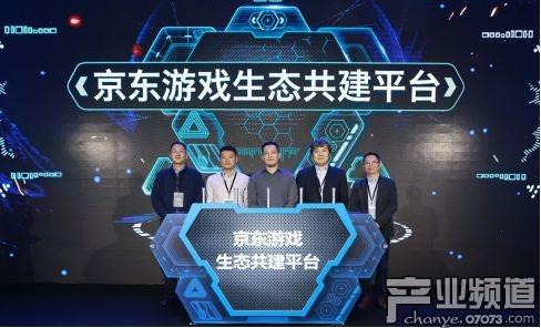 京东游戏生态共建平台成立仪式