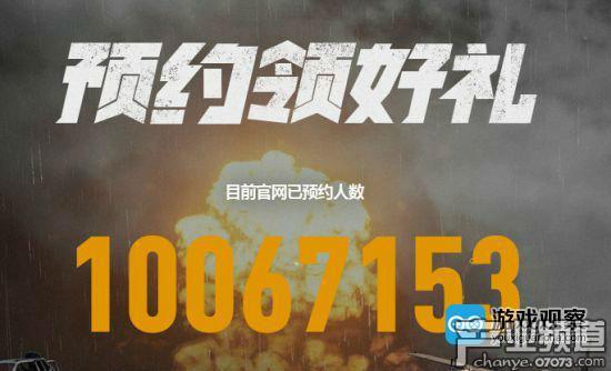 《绝地求生》国服预约超1000万 社区商城宣传页上线