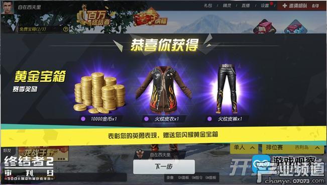 黄金段位以上玩家专享奖励
