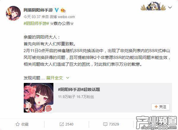 官方微博也在凌晨3点37分发微博表示歉意