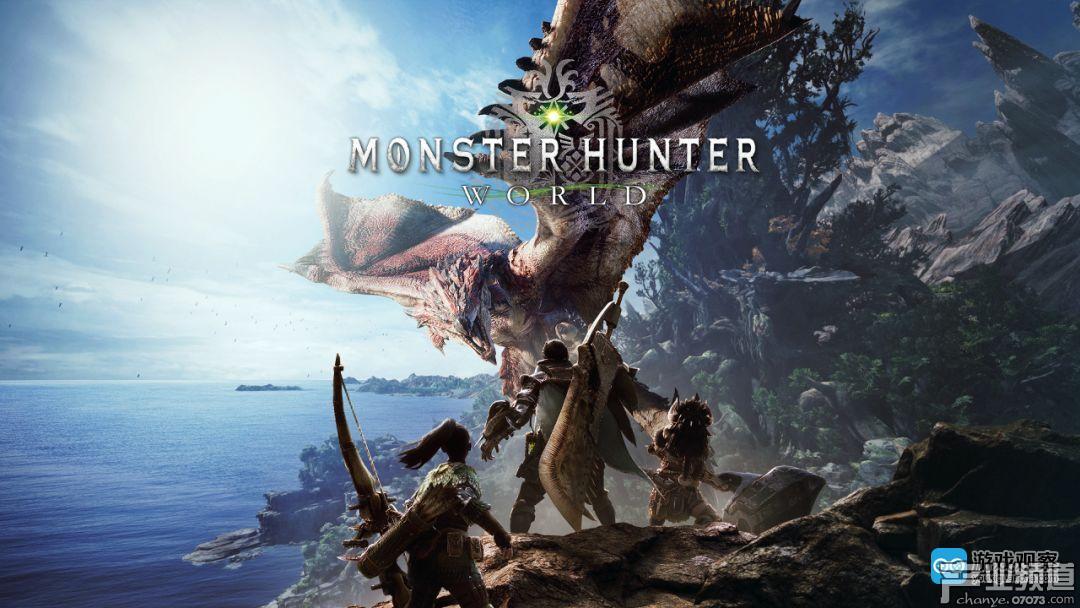 《怪物猎人:世界》全球出货逾600万 刷新历史纪录