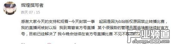 B站因版权问题掐断《彩虹六号》官方直播 网友:最惨官方
