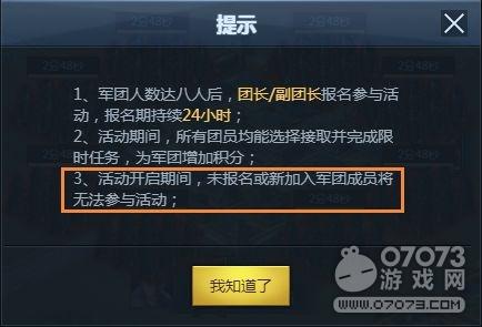 三十六计军团总动员玩法介绍 军团奖励怎么领
