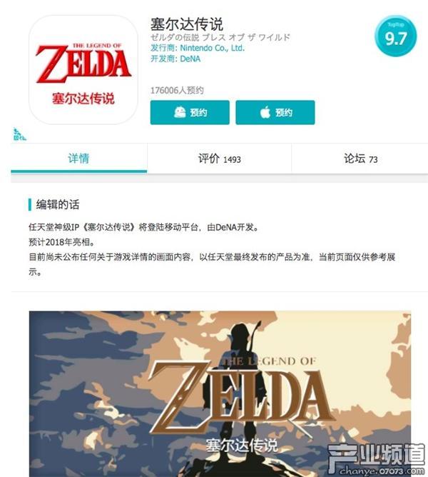 《塞尔达传说》手游版意外曝光 预约玩家超17万