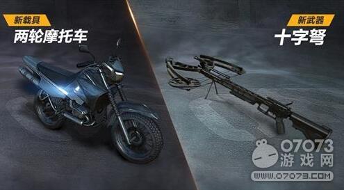 荒野行动新载具冷兵器亮相 身骑摩托手握战弩