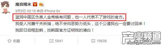 蓝洞中国负责人被曝私下出售内部文件、收受平台贿赂