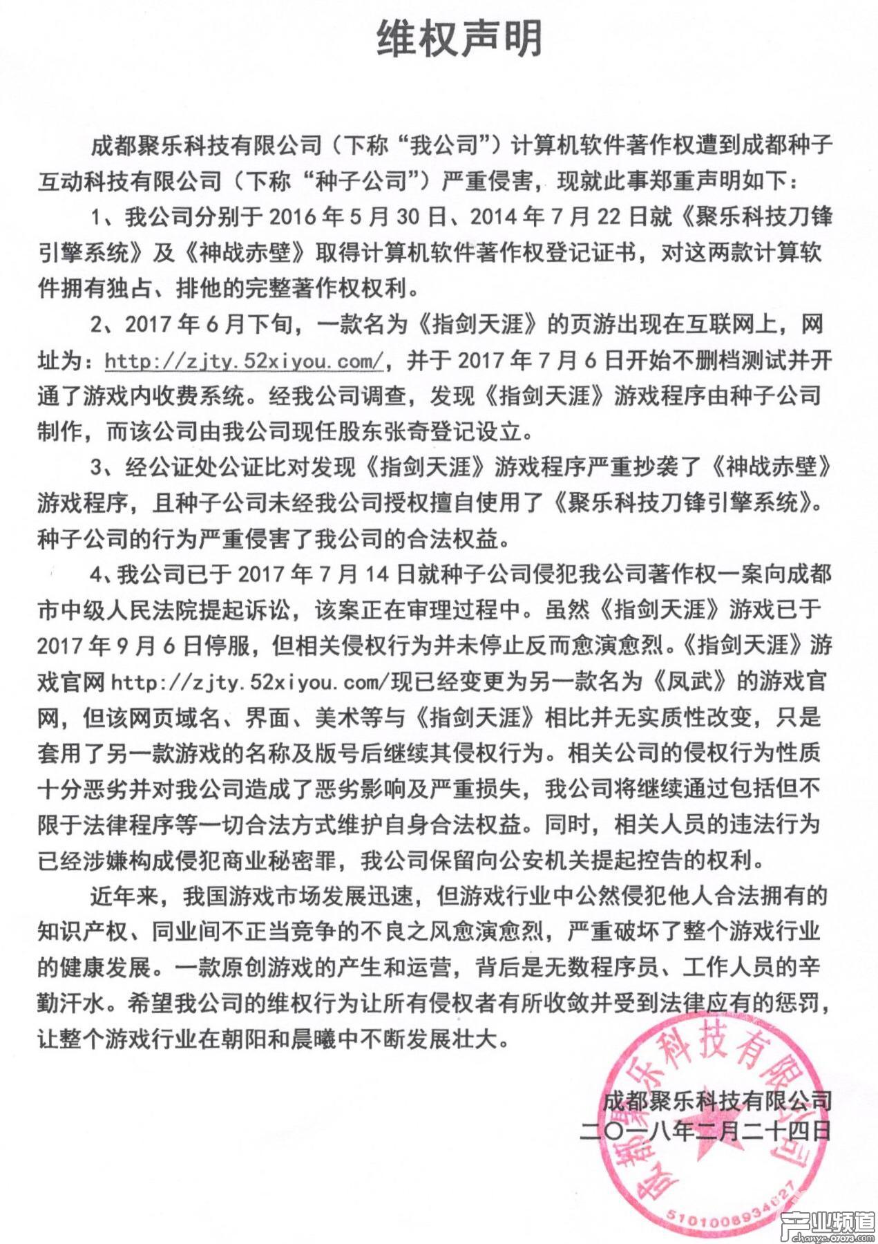 """股东盗取游戏源代码""""换皮""""获利 聚乐公司声明维权"""