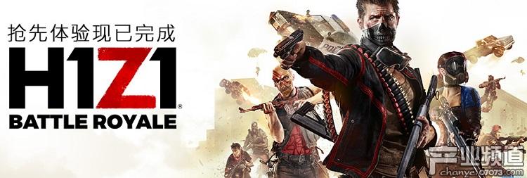 """《H1Z1》终迎正式版发售 玩家却吐槽游戏被""""杀死"""""""