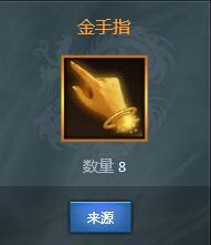 战神三十六计金手指是做什么用的?
