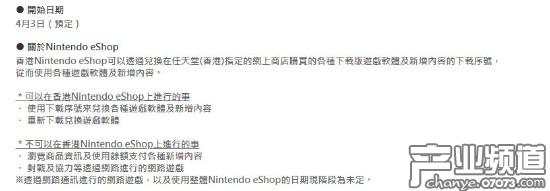 任天堂港服将至 香港eShop定于4月3日开始运营