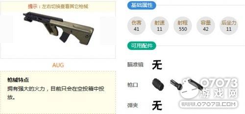 荒野行动AUG武器属性介绍