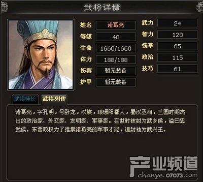 名将助阵游戏王国《铁血英雄》三国霸业成大一统