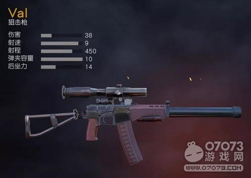 荒野行动88式和val哪个好用 枪支对比解析