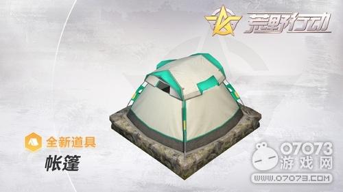 荒野行动新道具帐篷使用方法技巧