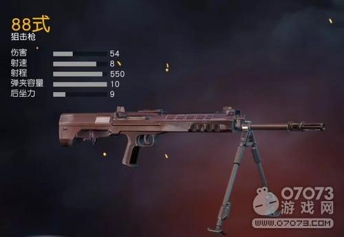 荒野行动88式狙击枪在哪儿刷新