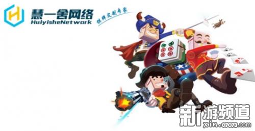 杭州慧一舍棋牌--专业棋牌游戏开发商,百人技术团队提供免费bug