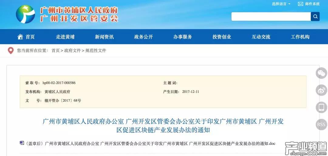 广东省首个促进区块链发展通知出台:每年补贴2亿元
