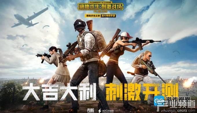 QQ群被曝兜售《绝地求生:刺激战场》手游外挂