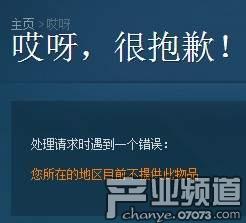 纪录片《中国独立游戏大电影》上线Steam 国区暂被锁