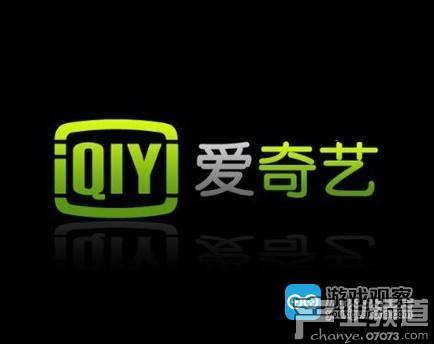 B站和爱奇艺更新招股书 将分别于28、29日上市
