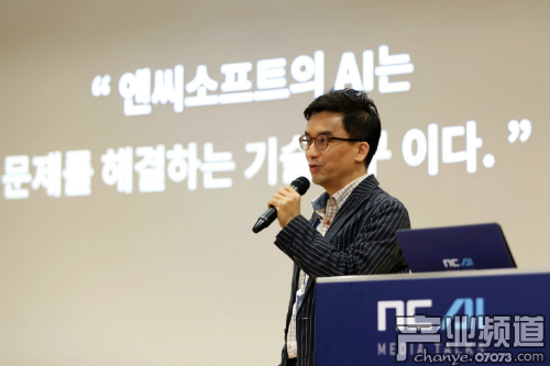 NCsoft 人工智能中心负责人 Ijaejun