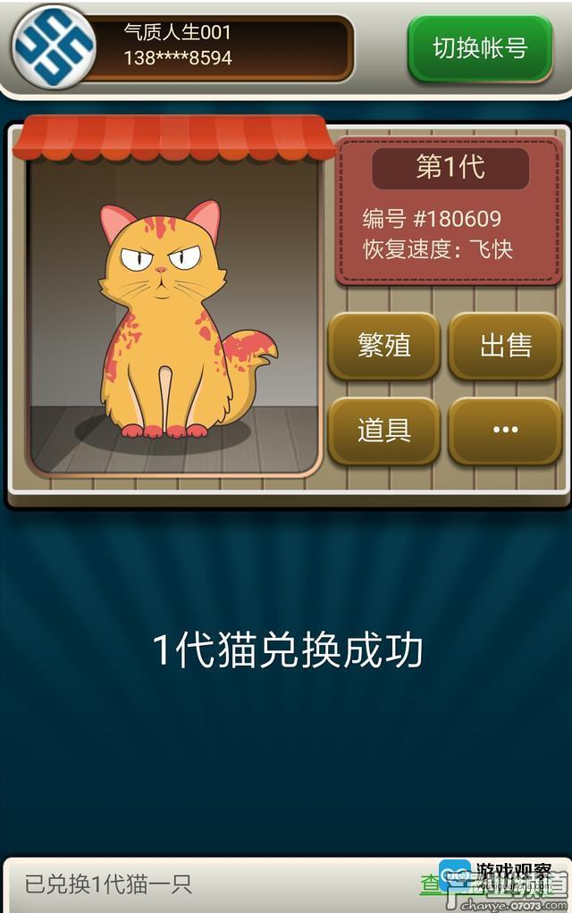 """360虚拟宠物""""区块猫""""提前上线 首批限量5万只"""